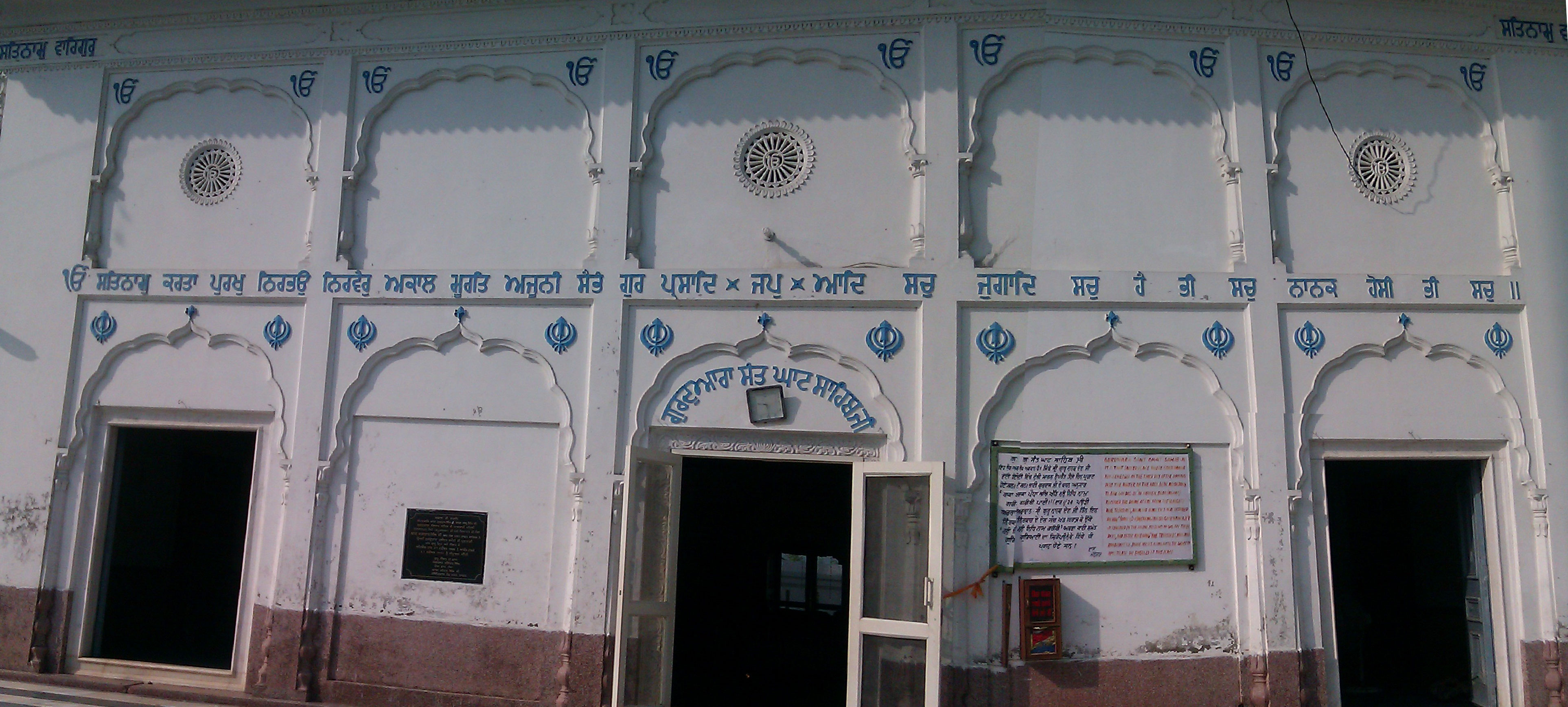 Mool Mantar engraved                                       on front of historic Gurudwara Sant Ghat near Bein river